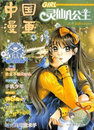灵仙儿公主AND逆风少年2021年3月期
