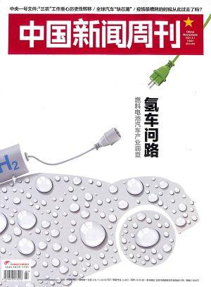 中国新闻周刊2021年3月第1期
