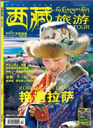 西藏旅游2017年7月期封面图片-杂志铺zazhipu.com-的