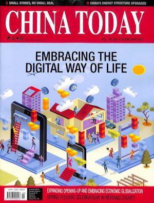 今日中国(英文)2021年2月期