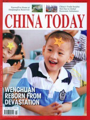 今日中国(英文)2011年6月期