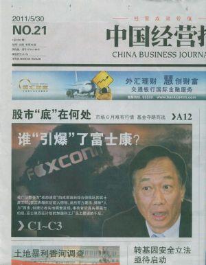 中国经营报2011年6月第1期