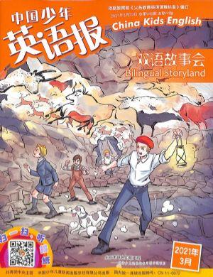 中国少年英语报双语故事会2021年3月期