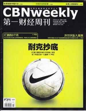 第一财经周刊2009年4月刊