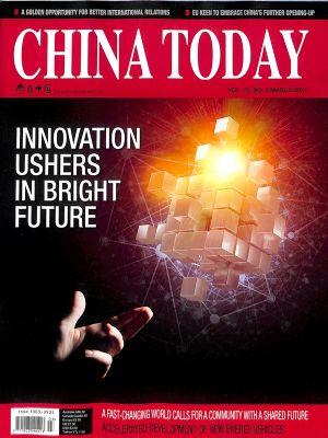 今日中国(英文)2021年3月期