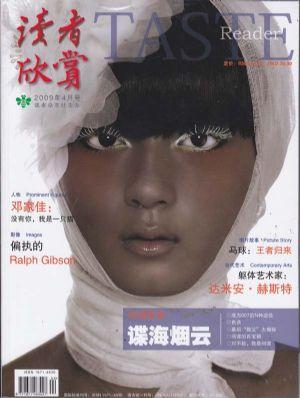 读者欣赏2009年4月刊