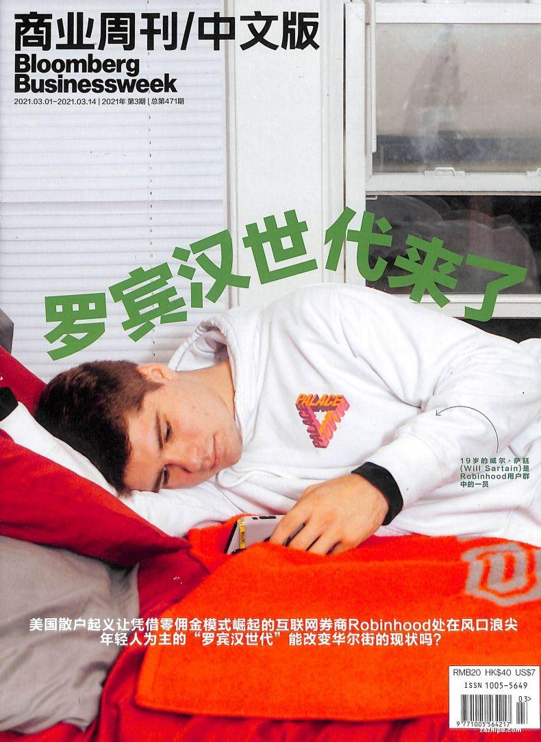 商业周刊中文版2021年3月第1期