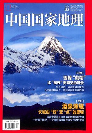 中国国家地理2021年3月期