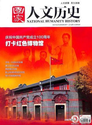 国家人文历史2021年3月第2期
