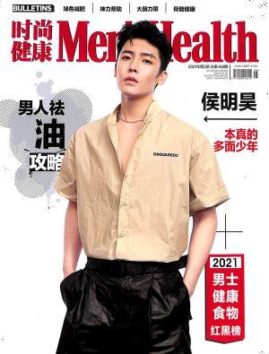 时尚健康(男士)2021年3月期