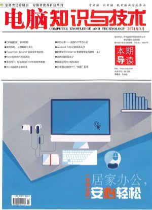 电脑知识与技术2021年3月期