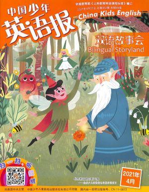 中国少年英语报双语故事会2021年4月期