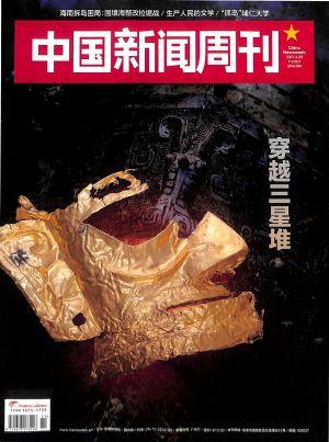 中国新闻周刊2021年3月第5期待确认