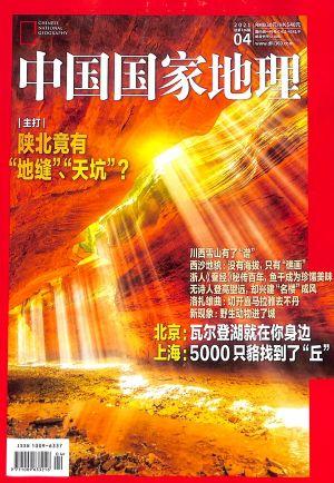 中国国家地理2021年4月期