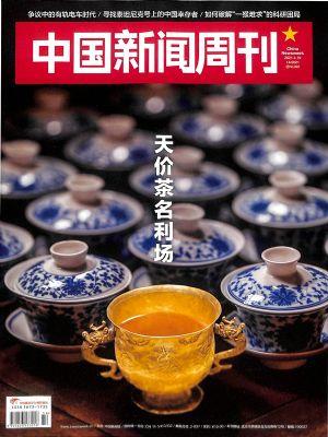 中国新闻周刊2021年4月第3期