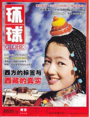 环球2009年4月刊