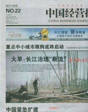 中国经营报2011年6月第2期