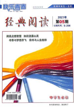 快乐青春经典阅读(中学版)2021年5月期