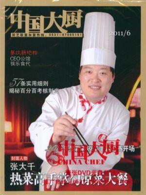 中国大厨2011年6月期