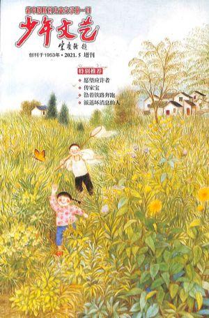 少年文艺(上海)增刊2021年5月期