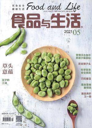 食品与生活2021年5月期