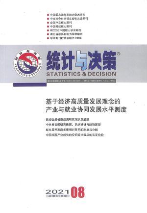 统计与决策2021年4月第2期