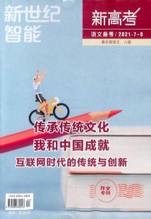 新高考(语文备考高三)2021年7-8月期