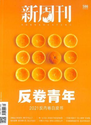 新周刊2021年5月第1期