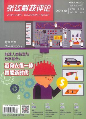 张江科技评论2021年3月期