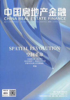 中国房地产金融2021年4月期