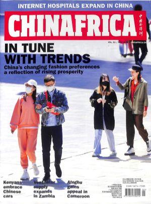中国与非洲CHINAFRICA2021年5月期
