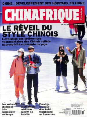 中国与非洲CHINAFRIQUE(法文)2021年5月期