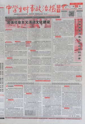 中学生时事政治报高考2021年8月期