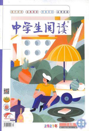 中学生阅读高中版读写2021年7-8月期