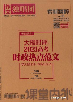 作文独唱团2021年8月期