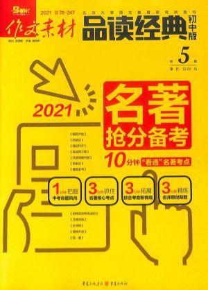 作文素材品读经典初中版2021年5月期