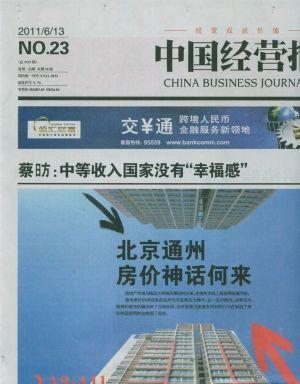 中国经营报2011年6月第3期