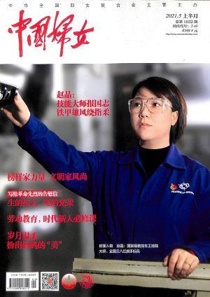 中国妇女2021年5月第1期