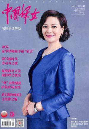 中国妇女2021年5月第2期