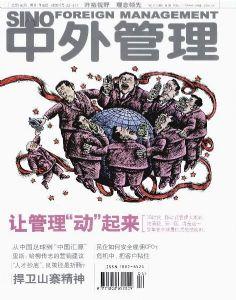 中外管理2009年4月刊