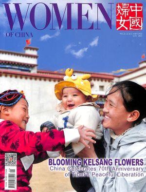 WOMENOFCHINA中国妇女2021年5月期