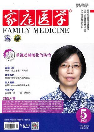 家庭医学2021年5月第2期