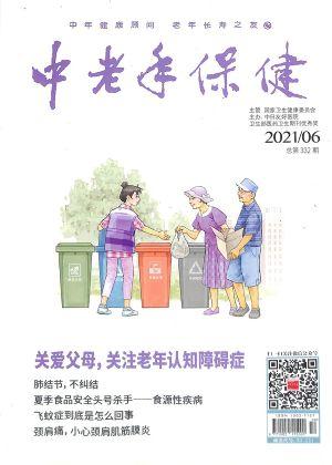 中老年保健2021年6月期