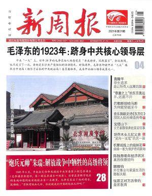 新周报2021年6月第1期