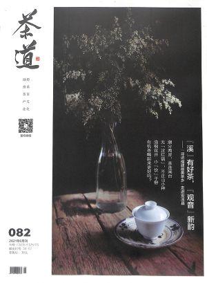 茶道2021年6月期