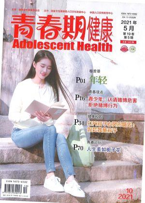 青春期健康医学版2021年5月期
