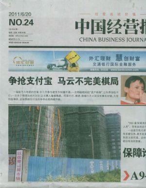 中国经营报2011年6月第4期