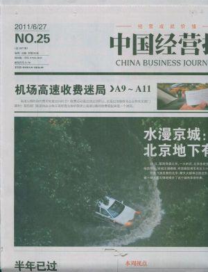 中国经营报2011年7月第1期
