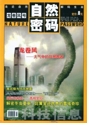 自然密码2011年7月期