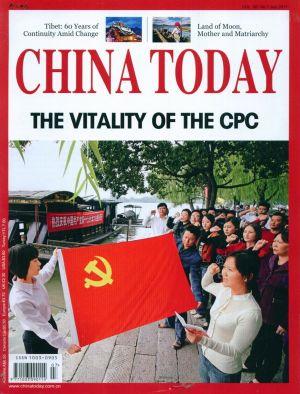 今日中国(英文)2011年7月期